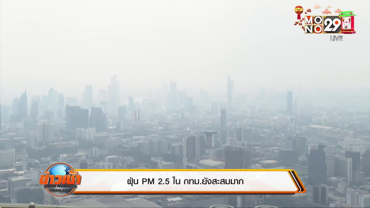 ฝุ่น PM 2.5 ใน กทม.ยังสะสมมาก