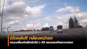 เปิดคลิป!! กล้องหน้ารถขณะเครื่องบินฝึกขับไล่ L-39 ของกองทัพอากาศตก