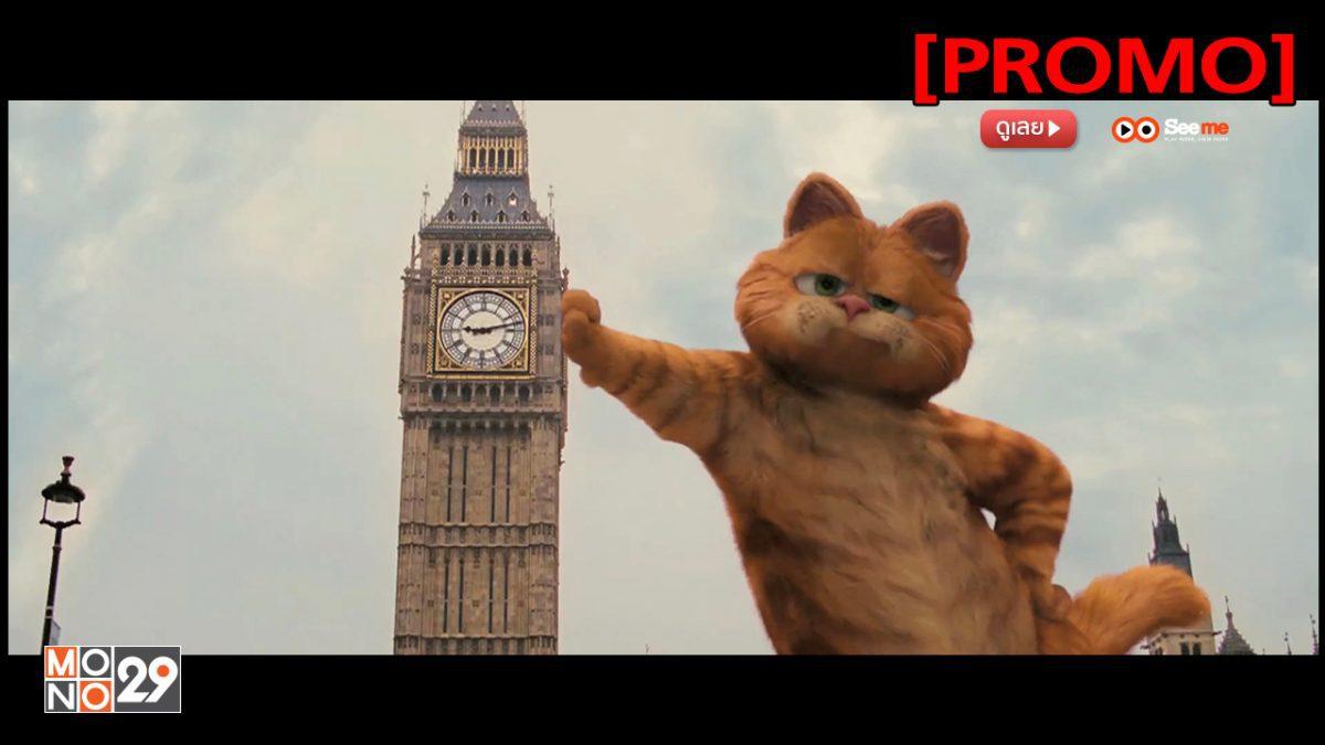 Garfield: A Tail of Two Kitties การ์ฟิลด์ 2 อลเวงเจ้าชายบัลลังก์เหมียว [PROMO]