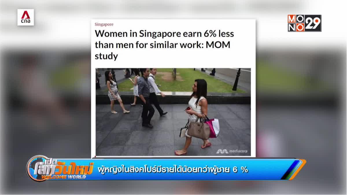 ผู้หญิงในสิงคโปร์มีรายได้น้อยกว่าผู้ชาย 6%