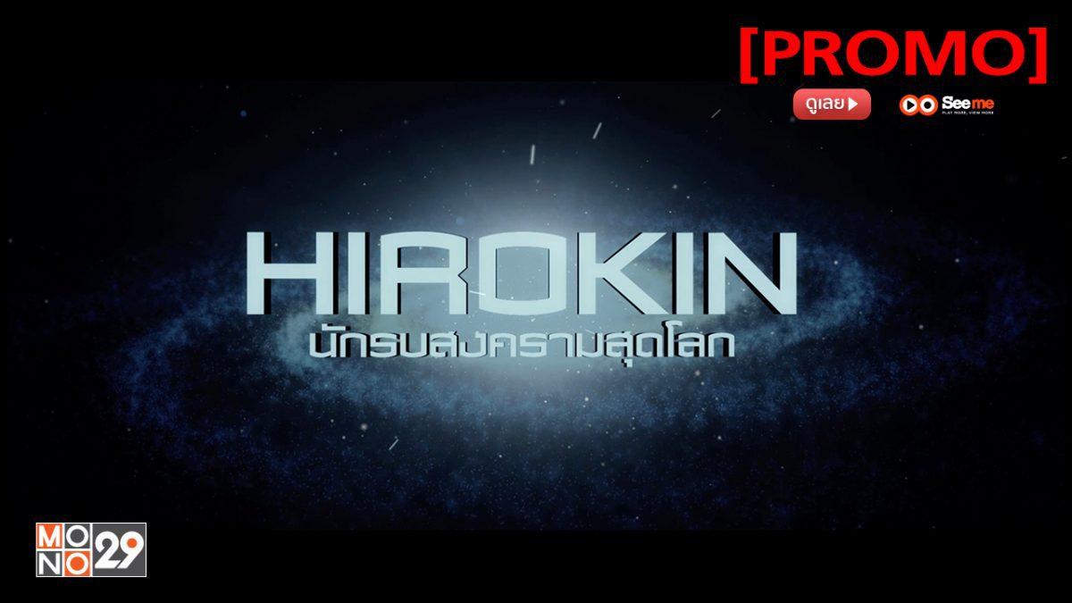 Hirokin นักรบสงครามสุดโลก [PROMO]