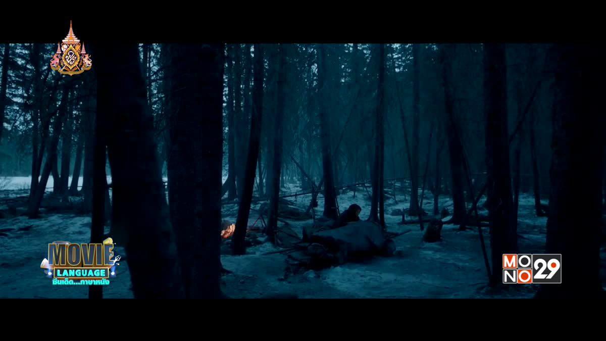 Movie Language ซีนเด็ดภาษาหนัง จากภาพยนตร์เรื่อง The Revenant