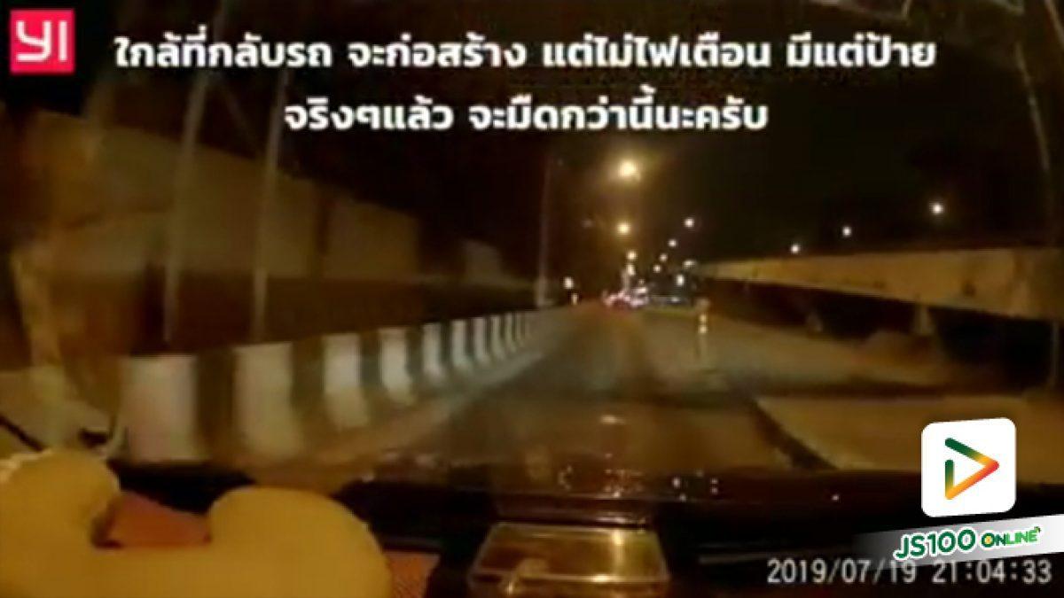 จุดกลับรถอันตรายย่านบางเขน  มีดมากจนน่ากลัว (20-07-62)