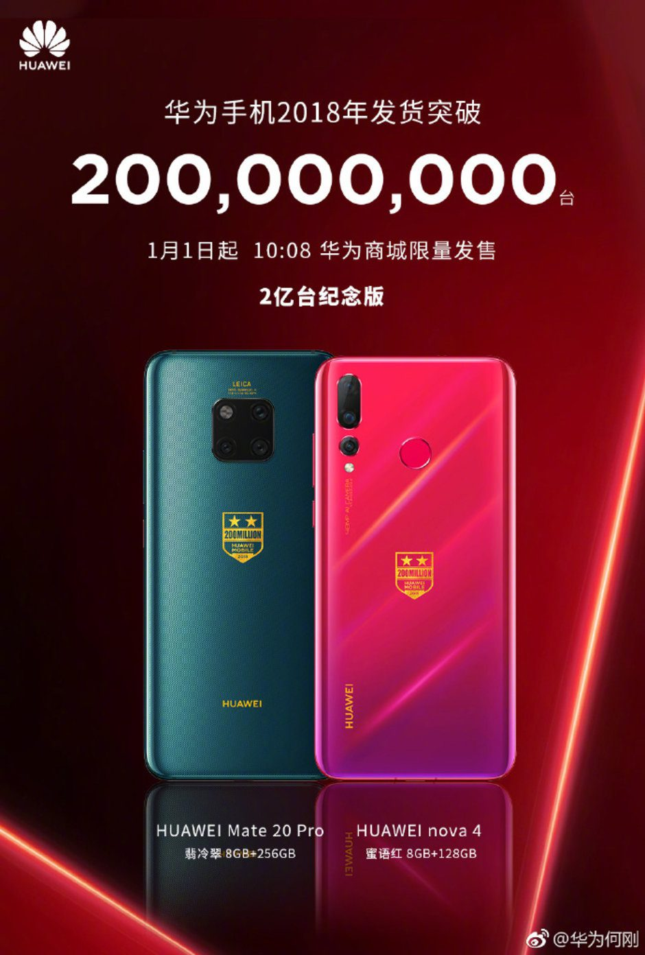 Huawei Special Edition