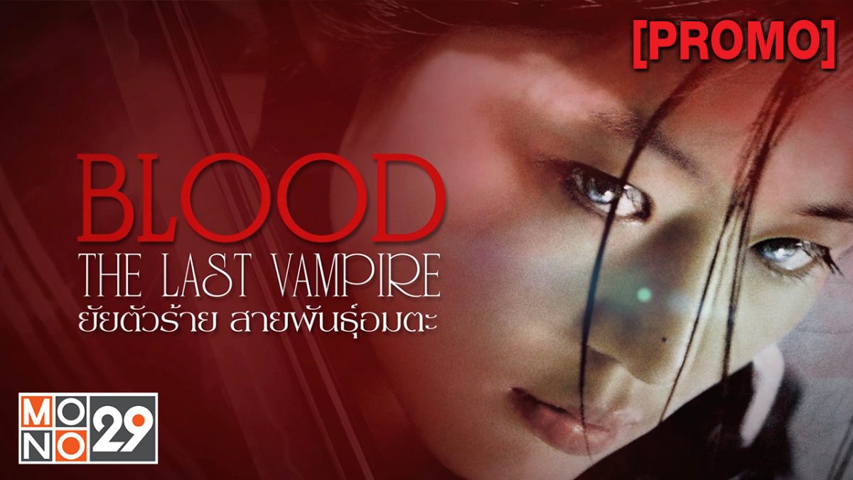 Blood : The Last Vampire ยัยตัวร้าย สายพันธุ์อมตะ [PROMO]