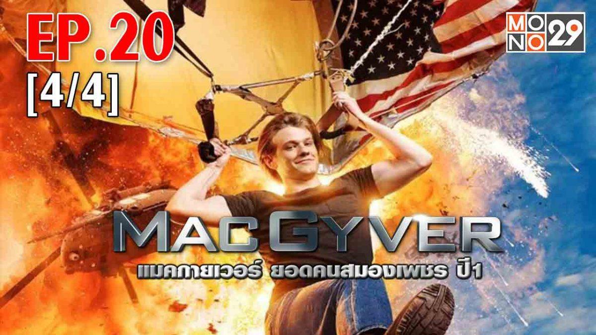 MacGyver แมคกายเวอร์ ยอดคนสมองเพชร ปี 1 EP.20 [4/4]
