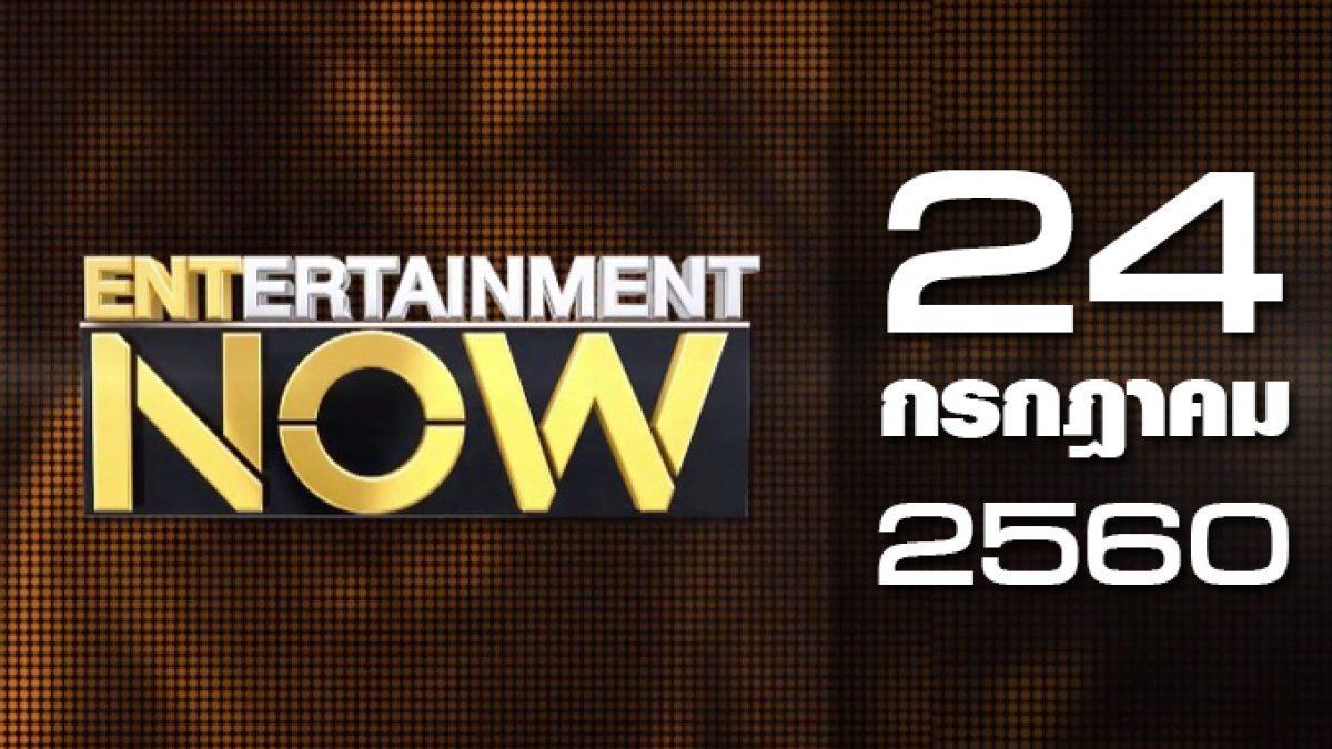 Entertainment Now 24-07-60