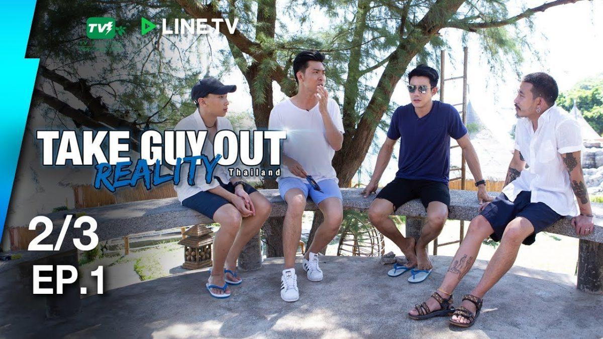 เกาะสวาทหาดสีรุ้ง | Take Guy Out Reality ทริป1 EP.1 - 2/3 (16 มิ.ย. 61)