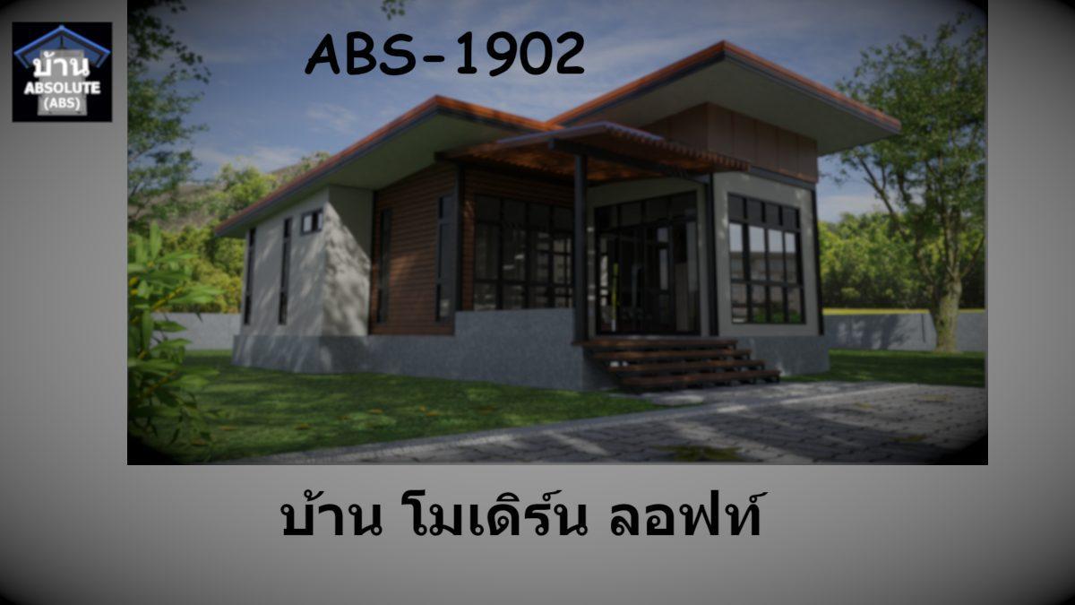 แบบบ้าน Absolute ABS 1902 แบบบ้าน โมเดิร์น ลอฟท์
