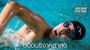 โตโน่ ขอบคุณคนไทยส่งน้ำใจช่วยเหลือสัตว์ทะเล เผยความพร้อมในการว่ายน้ำ 12 เกาะ