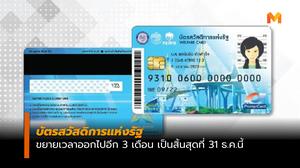 บัตรสวัสดิการแห่งรัฐ ขยายเวลาถึง 31 ธันวาคมนี้