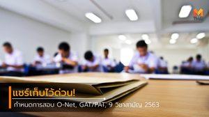 แชร์เก็บไว้ด่วน! กำหนดการสอบ O-Net GAT/PAT และ 9 วิชาสามัญ 2563