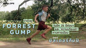 ว่าด้วย Forrest Gump ในอีก 25 ปีต่อมาและ 'ความเดียงสา' ทางการเมืองของมิสเตอร์กัมป์