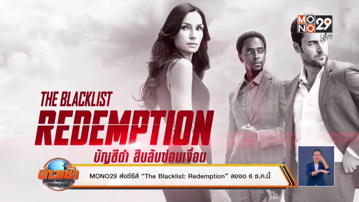 "MONO29 ส่งซีรีส์ ""The Blacklist: Redemption"" ลงจอ 6 ธ.ค.นี้"