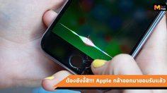 Apple ออกมายอมรับแล้วว่ามีการดักฟังเสียงที่พูดคุยกับ Siri จริง