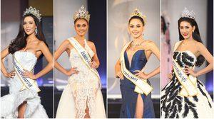 77 นางงาม มิสแกรนด์ กระหึ่มประเทศ!! เปิดตัวอลังการ พร้อมประชัน Miss Grand Thailand 2017