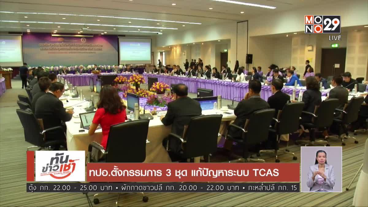 ทปอ.ตั้งกรรมการ 3 ชุด แก้ปัญหาระบบ TCAS
