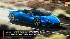 Lamborghini Huracan EVO RWD Spyder กินลมชมวิวกับรถขับหลัง 610 แรงม้า