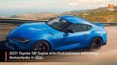 2021 Toyota GR Supra อัปเกรดใหม่สปอร์ตเข้ม พร้อมส่งรุ่นพิเศษบุกตะวันตก