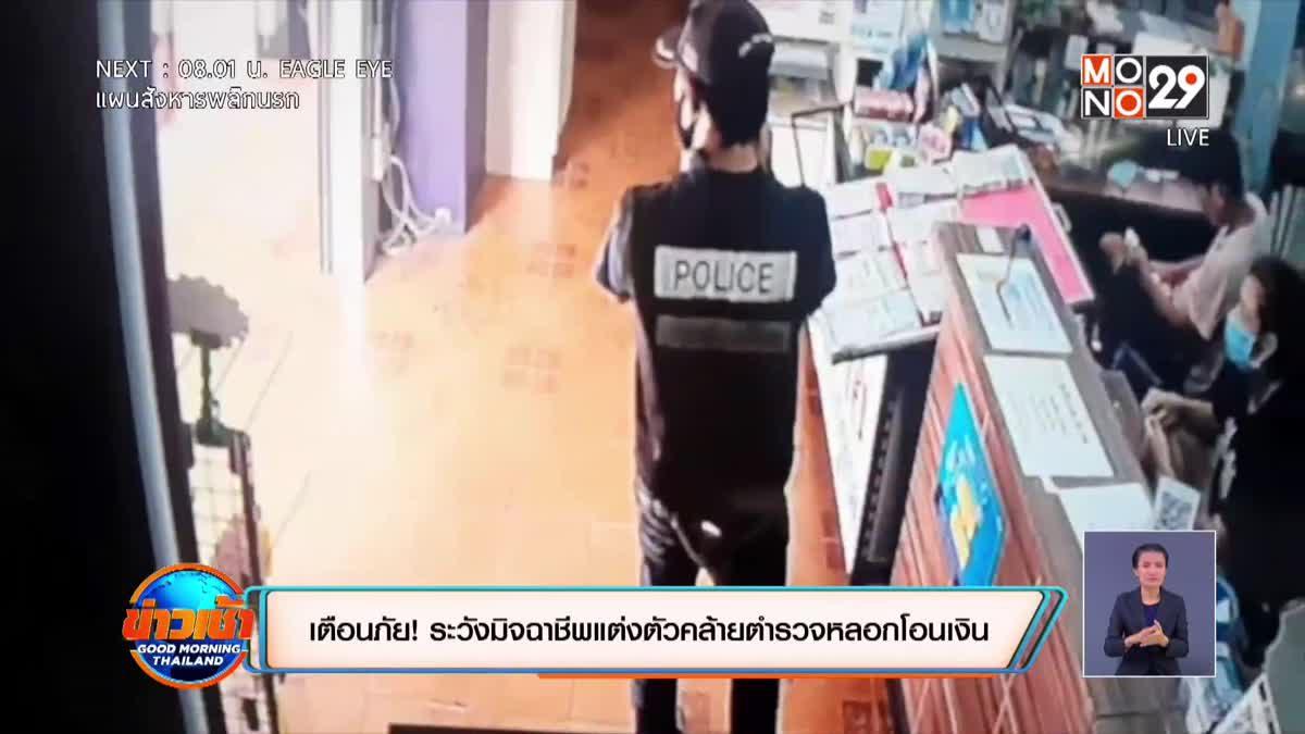 เตือนภัย! ระวังมิจฉาชีพแต่งตัวคล้ายตำรวจหลอกโอนเงิน