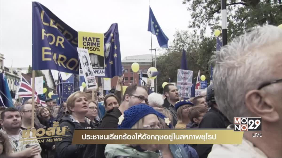 ประชาชนเรียกร้องให้อังกฤษอยู่ในสหภาพยุโรป