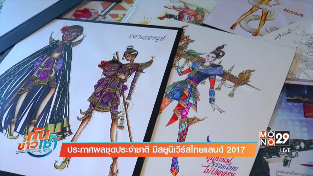 ประกาศผลชุดประจำชาติ มิสยูนิเวิร์สไทยแลนด์ 2017