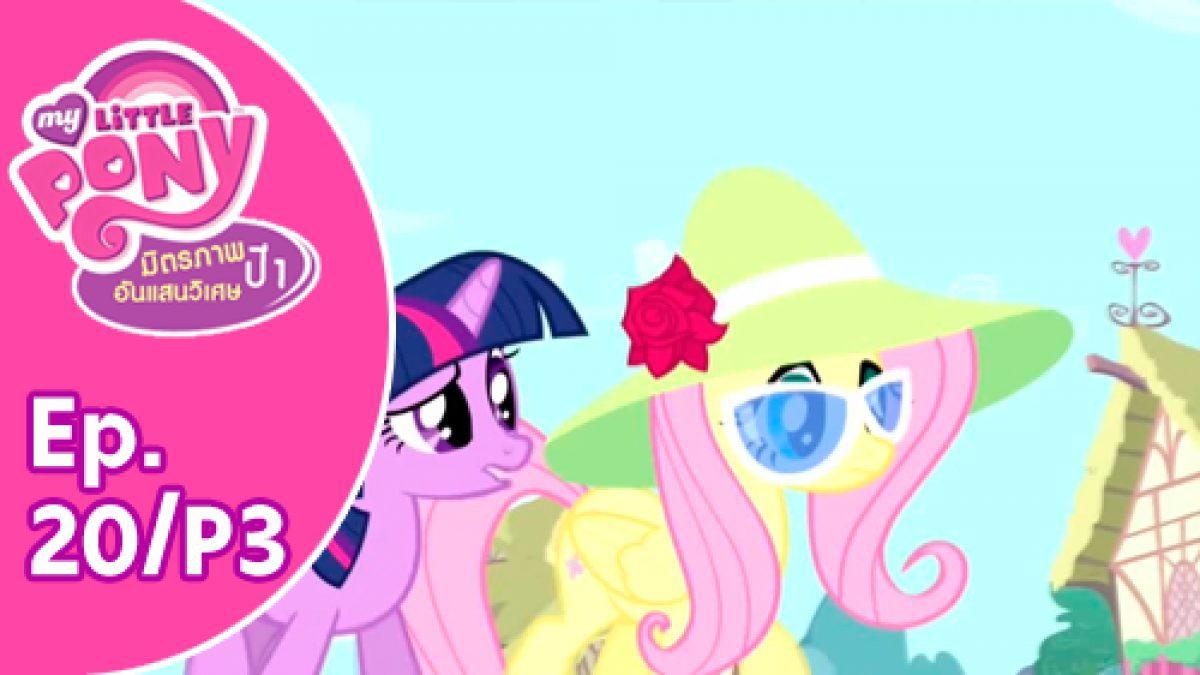 My Little Pony Friendship is Magic: มิตรภาพอันแสนวิเศษ ปี 1 Ep.20/P3