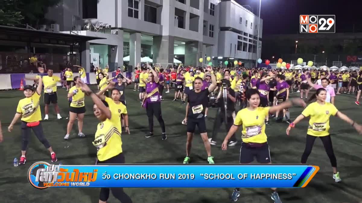 "วิ่ง CHONGKHO RUN 2019 ""SCHOOL OF HAPPINESS"""