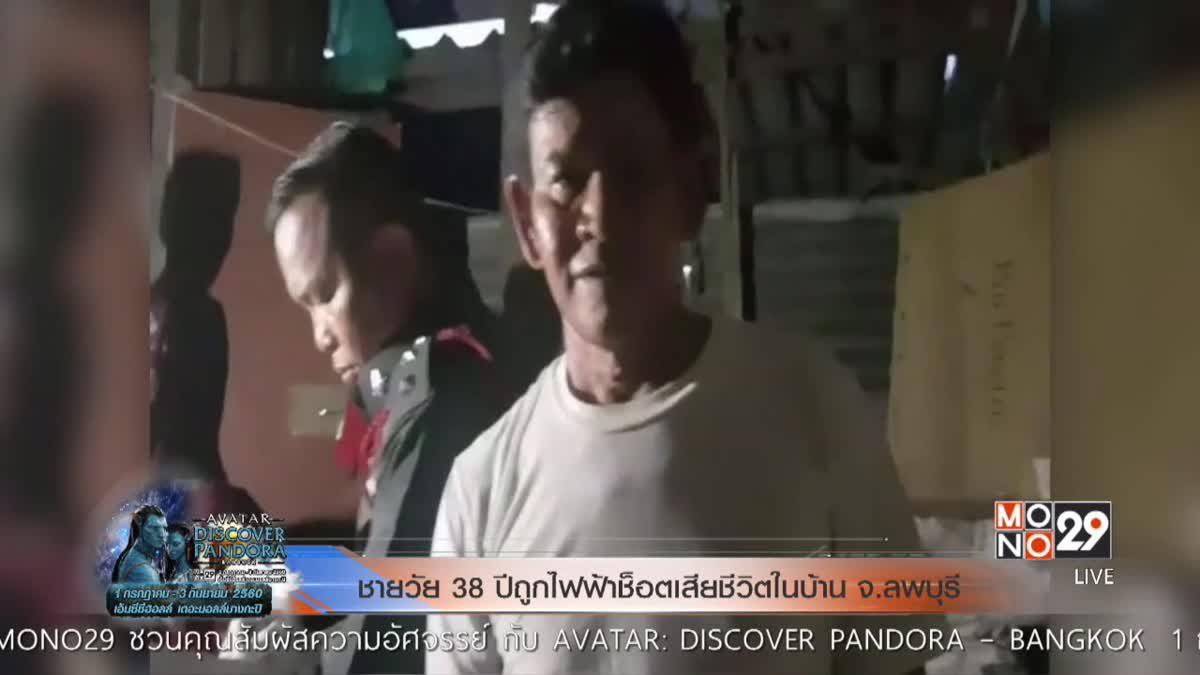 ชายวัย 38 ปีถูกไฟฟ้าช็อตเสียชีวิตในบ้าน จ.ลพบุรี