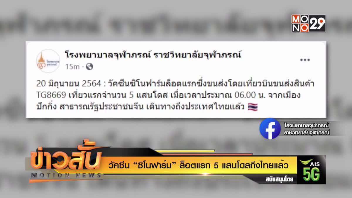 """วัคซีน """"ซิโนฟาร์ม"""" ล็อตแรก 5 แสนโดสถึงไทยแล้ว"""