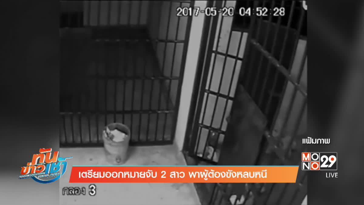 เตรียมออกหมายจับ 2 สาว พาผู้ต้องขังหลบหนี
