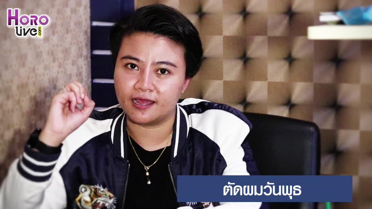 เคล็ดหมอเค้ก - สงสัยมั้ย ทำไมคนไทยสมัยก่อนไม่ตัดผมวันพุธ??