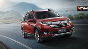 2019 Honda BR-V ปรับโฉมพร้อมสีมุกใหม่ เริ่มต้น 765,000 บาท