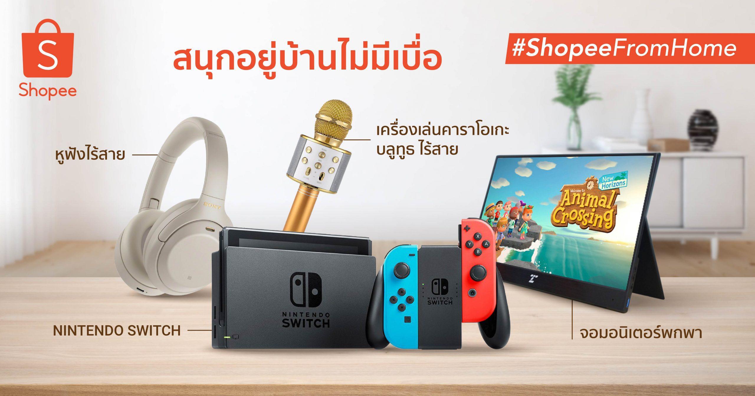 """""""ช้อปปี้"""" ส่งต่อความห่วงใยนักช้อปชาวไทย ผ่าน #ShopeeFromHome พร้อมเติมเต็มความสุขจากบ้านด้วย 4 กิจกรรมสุดไฮไลท์หลังวันหยุดยาว"""
