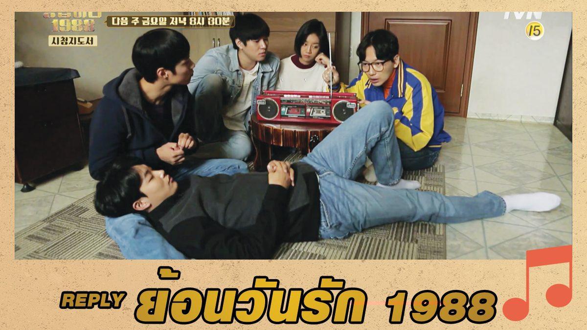 ตัวอย่าง ย้อนวันรัก 1988 (Reply 1988) #5