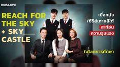 Reach for the SKY + SKY Castle : เมื่อหนัง/ซีรีส์เกาหลีใต้สะท้อนความรุนแรงในโลกการศึกษา
