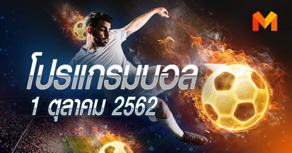 โปรแกรมบอล วันอังคารที่ 1 ตุลาคม 2562