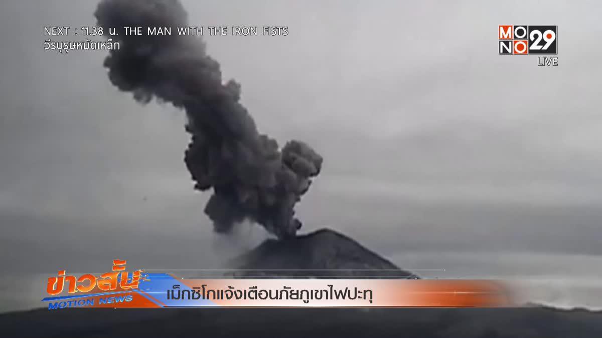 เม็กซิโกแจ้งเตือนภัยภูเขาไฟปะทุ