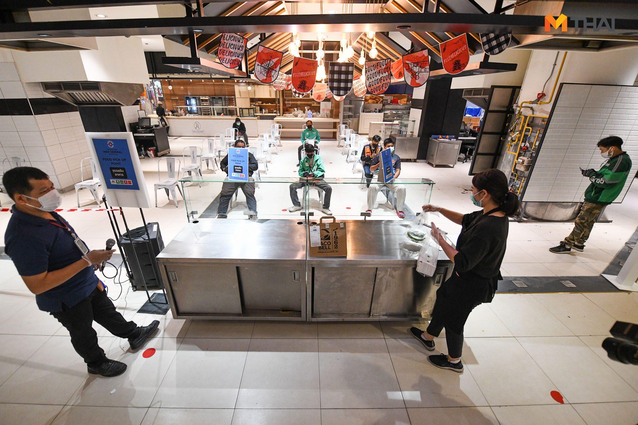 เริ่มวันแรก!! มาตรการผ่อนคลายร้านอาหาร สั่งผ่านแอปฯเท่านั้น