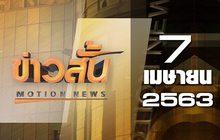 ข่าวสั้น Motion News Break 1 07-04-63