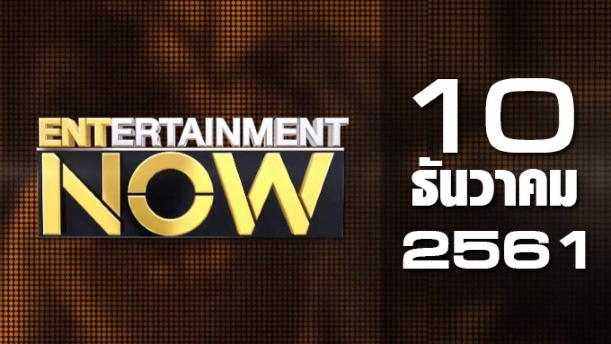 Entertainment Now Break 1 10-12-61