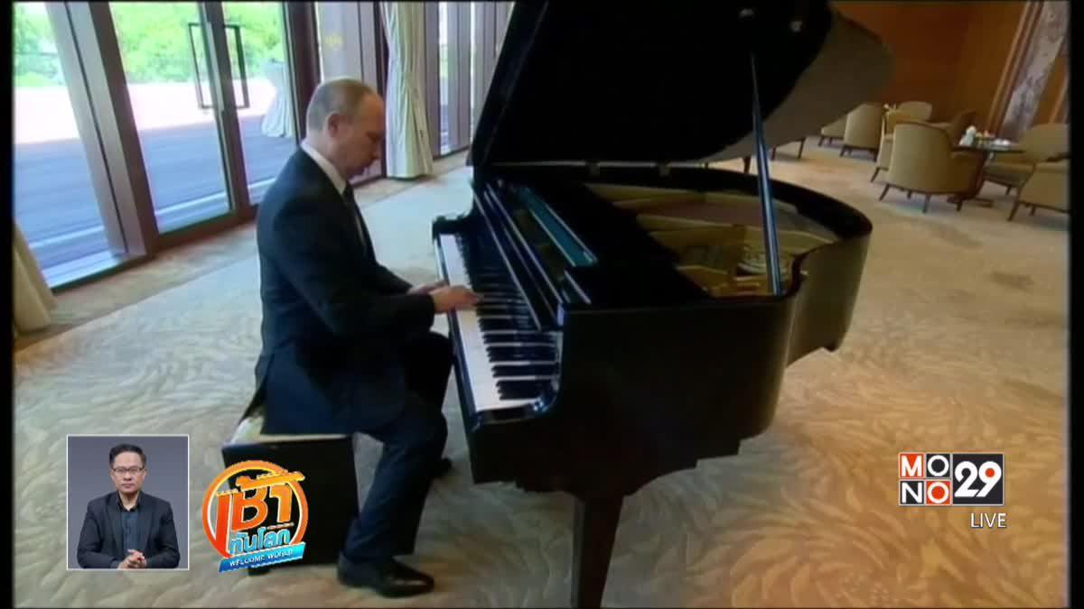 ปธน.รัสเซียโชว์เล่นเปียโนระหว่างรอพบผู้นำจีน