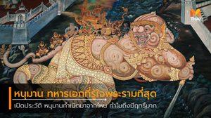 ประวัติหนุมาน หรือ ลิงเผือก ผู้ได้ชื่อว่าเป็นทหารเอกคู่ใจของพระราม