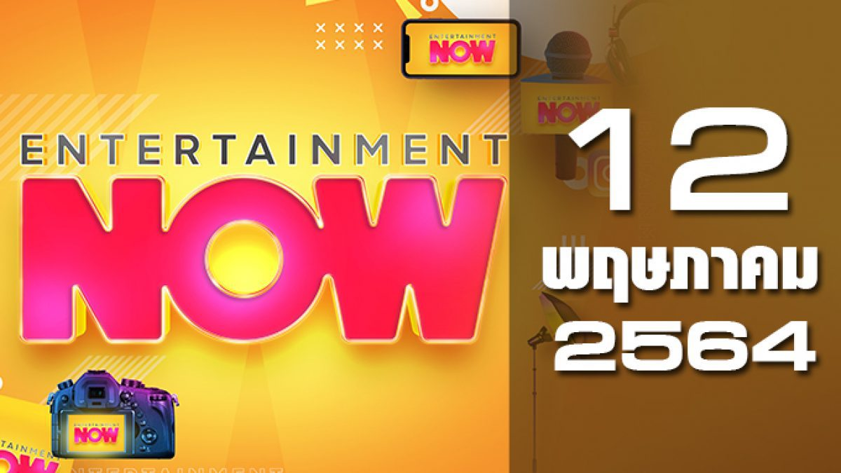 Entertainment Now 12-05-64
