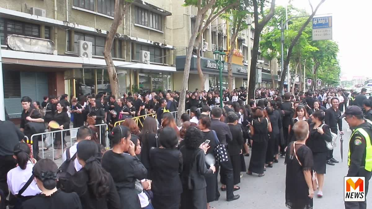 พรุ่งนี้วันสุดท้าย! พสกนิกรชาวไทยหลั่งไหลเข้าถวายสักการะพระบรมศพในหลวงรัชกาลที่ 9