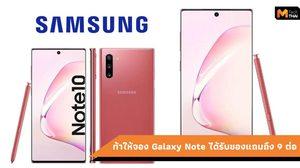 CSC ท้าให้จอง Samsung Galaxy Note 10 และ 10+ รับของแถมจัดเต็มเหนือใคร