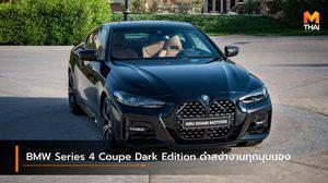 BMW Series 4 Coupe Dark Edition ดำสง่างามทุกมุมมอง