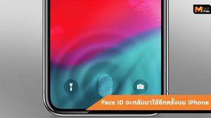 iPhone 2020 อาจจะมาพร้อมกับ Face ID และ Touch ID ใต้หน้าจอแสดงผล