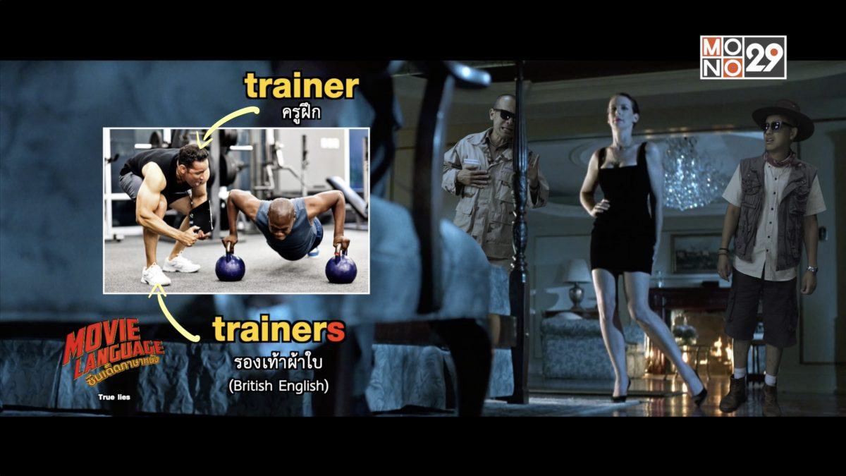 Movie Language ซีนเด็ดภาษาหนัง จากภาพยนตร์เรื่อง True Lies