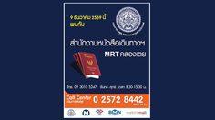 เปิดสำนักงานหนังสือเดินทางฯ แห่งใหม่ ทำได้ที่ MRT คลองเตย